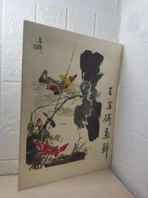 王雪涛画辑(8开活页12张)