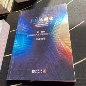 科技@商业 开启科技创新的引擎长江商学院共创学习课程 第一模块 大数据与人工智能的商业认知 阅读课件