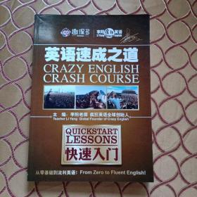 英语速成之道快速入门