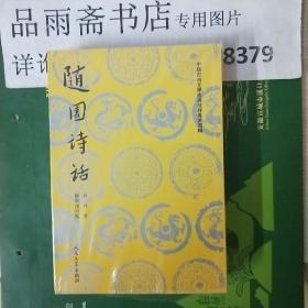 随园诗话(全2册)---中国古典文学理论批评专著选辑....