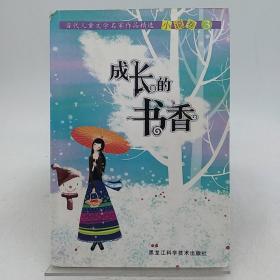 成长的书香-当代儿童文学名家作品精选3
