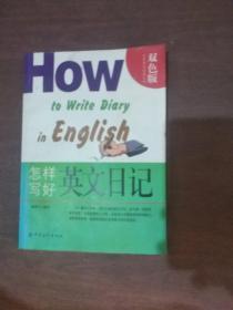 怎样写好英文日记双色版