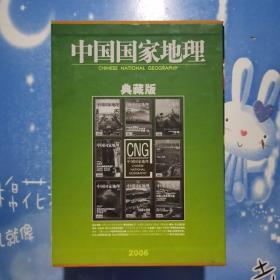 《中国国家地理》2006年典藏版 1-12月全【盒装 有地图】