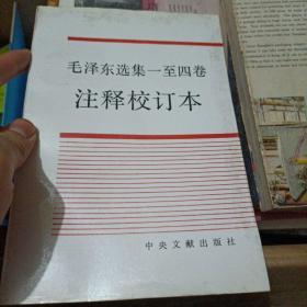 毛泽东选集1至4卷注释校订本