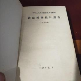 铁路桥涵设计规范  ,中华人民共和国铁道部部标准