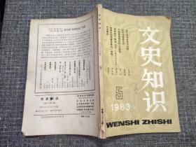 """文史知识  1983年第5期  关键词:屈平词赋悬日月,中国神话研究和《山海经》,神判法与""""獬豸""""决讼——漫谈法的起源!"""