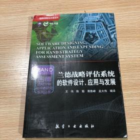 世界军事前沿问题研究·兰德战略分析与评估研究系列丛书:兰德战略评估系统的软件设计、应用与发展