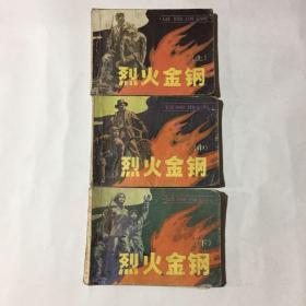 连环画:烈火金钢(上中下共3本)