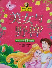 《美女与野兽:关于王子的22个童话》安德鲁.郎格经典童话系列,注音版16开全彩页正版8成新
