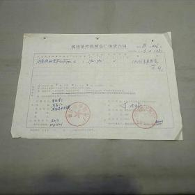 茶专题收藏:浙江平阳县茶厂与杭州茶叶机械总厂制茶设备贸易供货合同(浙茶精766型平面圆筛机)