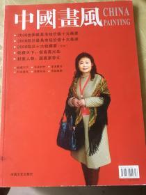 中国画风2008 12