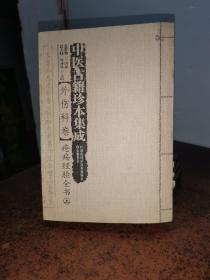 中医古籍珍本集成(外伤科卷):疮疡经验全书(上册)