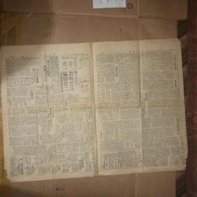 学生周报 中华民国三十七年五月十日 一页