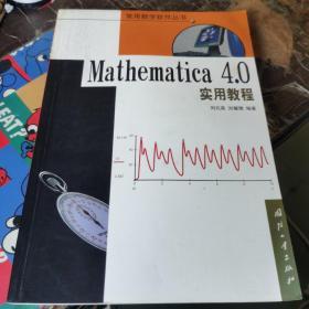 Mathematica 4.0实用教程