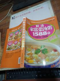 现代人:精选家常菜汤粥1588例