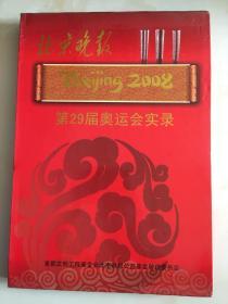 北京晚报2008年第二十九届奥运会实录-从2008年3月24日圣火传递-8月29日闭幕!精装合本!全彩版大图、含收藏证书!
