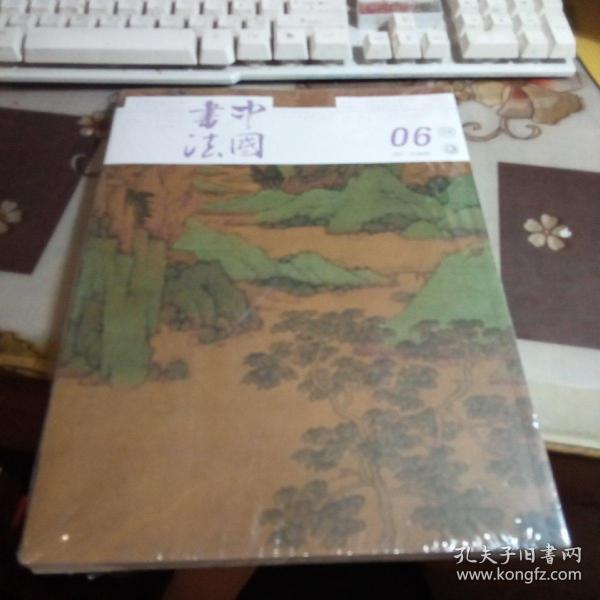 中国书法,【 2021年第6期】(全新塑封未拆)
