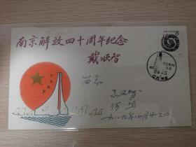 南京解放四十周年纪念封,开国将军聂凤智及夫人何鸣签名封