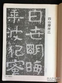 四山摩崖选·邹县四山摩崖考察·四山摩崖研究
