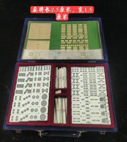 乡下收来竹子骨麻将一套,完整一套,品相一流,保老保真 ,纯手工制作,非常精致,收藏价值极高,