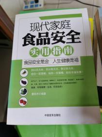 现代家庭食品安全实用指南