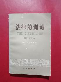 法律的训诫