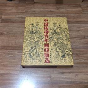 中国杨柳青年画线版选