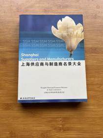 上海供应商与制造商名录大全