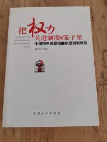 把权力关进制度的笼子里:中国特色反腐倡廉制度创新研究