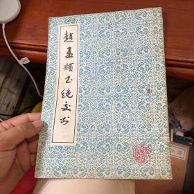 赵孟頫书绝交书