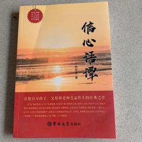 信心语谭(潍坊四中校长编著)