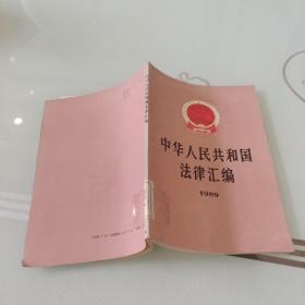 中华人民共和国法律汇编.1989