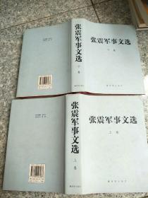 张震军事文选  上下册  精装 原版内页干净