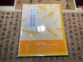 中国绘画名品:黄荃写生珍禽图 黄居寀山鹧棘雀图