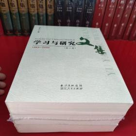 学习与研究文集(全三册)
