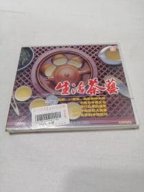 生活茶艺VCD未拆封