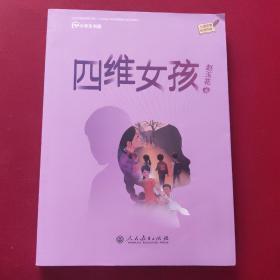 校园星阅读:适合小学阶段学生阅读 四维女孩