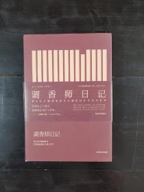 调香师日记9787508681016