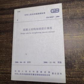 中华人民共和国国家标准GB50367-2006混凝土结构加固设计规范
