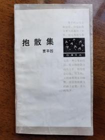 不妄不欺斋之一千四百四十二:贾平凹1991年签名《抱散集》,四季文丛,开本可爱