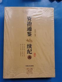 现货:资治通鉴续纪(第六册)