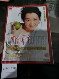 中国青年2002年第17期总第1121期