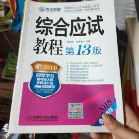 2018同等学力考试 综合应试教程(第13版)
