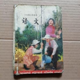 六年制小学课本  语文  第六册