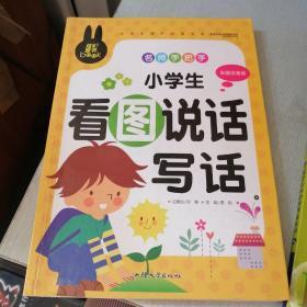 炫彩童书:小学生课外必读书系·名师手把手·小学生看图说话写话(彩图注音版)划线