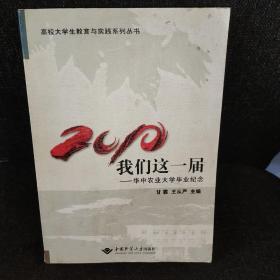 2010,我们这一届 : 华中农业大学毕业纪念