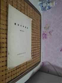 儒法斗争简史