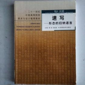 速写:形态的归纳语言/二十一世纪中国高等院校美术与设计教育教材