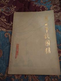 【签名本】聂卫平签名《聂卫平谈围棋》1981年一版一印仅印7700册