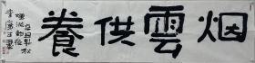 【终身保真字画】李广平教授    137X34cm!书法2       出生于山东平原,1987年毕业于曲阜师范大学美术系,留校任教。1990年进修于中央美术学院国画系人物画室,2004年结业于艺术研究院第三届中国画名家班。2008年至2010年研修于中国国家画院刘大为人物画课题班。现为齐鲁师范学院美术学院院长、教授、硕士生导师。